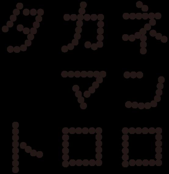 タカネマン トロロ